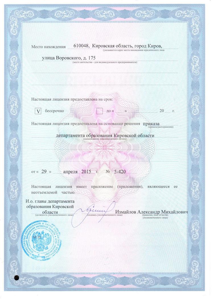 Лицензия-002