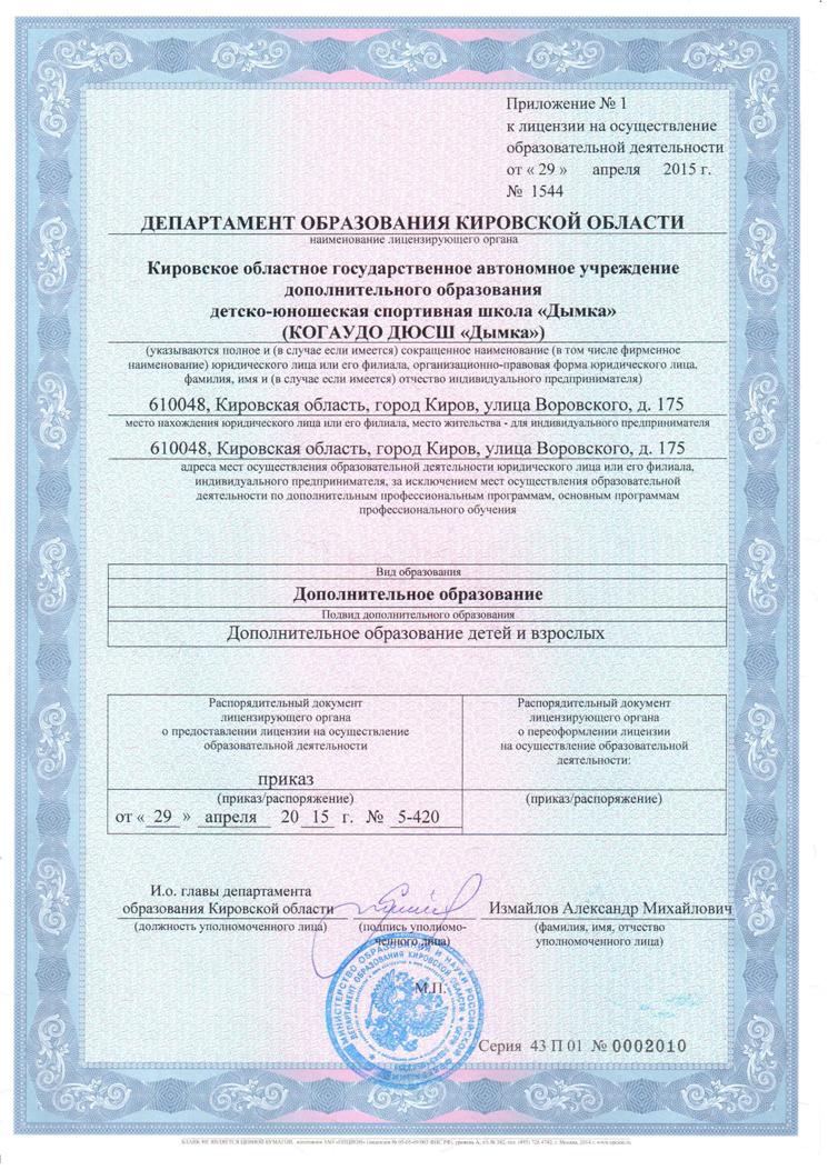 Лицензия-003