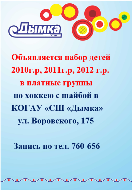 Объявляется набор детей 2013 2012 2011 года в группы Хоккея с шайбой