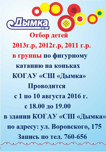 Объявляется набор детей 2013 2012 2011 года в группы фигурного катания 1-10